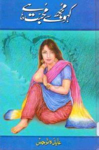 Kaho Mujh Se Mohabbat Hai By Abida Narjis 1