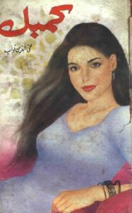 Kambal Novel By Mohiuddin Nawab 1