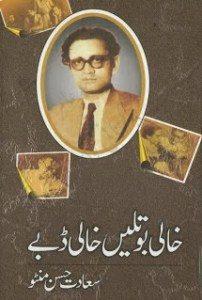 Khali Botlain Khali Dabbay By Saadat Hasan Manto 1