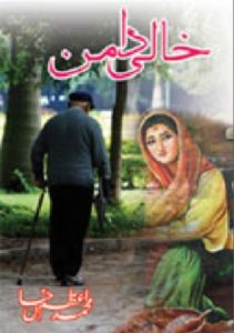 Khali Daman Novel By Muhammad Azam Khan 1
