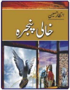Khali Pinjra Afsanay By Intizar Hussain 1