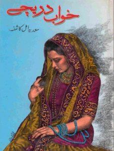 Khawab Dareechay Novel By Sadia Amal Kashif 1