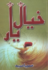 Khayal e Yaar Novel By Sumaira Hameed 1