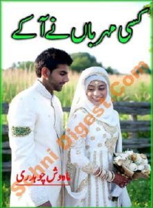 Kisi Meharban Ne Aake Novel By Mahwish Chaudhry 1