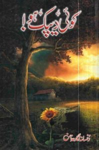 Koi Deepak Ho Novel By Rukhsana Nigar Adnan 1
