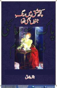 Kuch Ishq Mein Rang e Junoon Bhi Tha Novel By Abbas Qadri 1