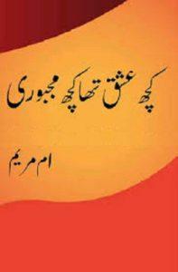 Kuch Ishq Tha Kuch Majboori Novel 1