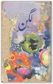 Lagan Novel By Bushra Rehman 1