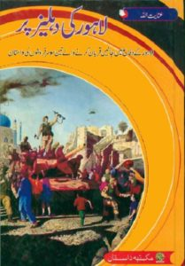 Lahore Ki Dehleez Par By Inayatullah 1