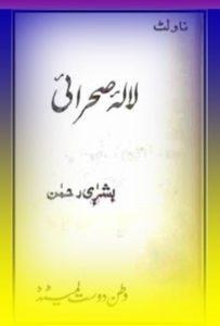 Lala E Sehrai By Bushra Rehman 1