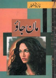 Maan Jao Novel By Faiza Iftikhar 1