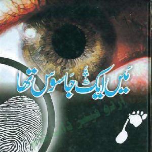 Main Aik Jasoos Tha 01 by Tariq Ismail 1