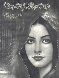 Main Bhala Kon Hoon Novel By Shazia Chaudhry 1