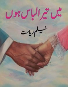 Main Tera Libas Hoon Novel By Neelam Riasat 1