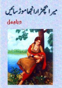 Mera Bichra Ranjha Mor Saien By Diya Mughal 1
