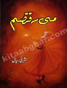 Mi Raqsam Novel Episode 16 By Bushra Siyal 1