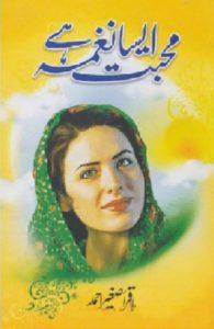 Mohabbat Aisa Naghma Hai By Iqra Sagheer Ahmad 1