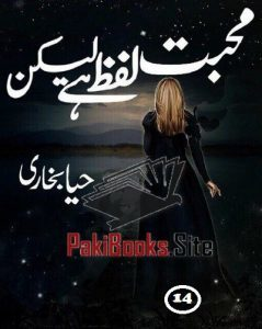Mohabbat Lafz Hai Lekin Last Episode 14 By Haya Bukhari 1