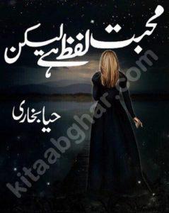 Mohabbat Lafz Hai Lekin Novel By Haya Bukhari 1