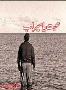 Mohabbat Ya Sarab Novel By Asma Qadri 1