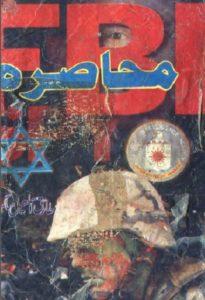 Muhasra Novel By Tariq Ismail Sagar 1