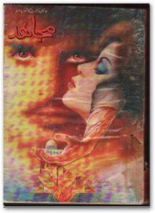 Mujahid Novel By Ali Yar Khan Complete 1