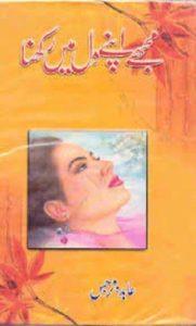 Mujhe Apne Dil Mein Rakhna By Abida Narjis 1