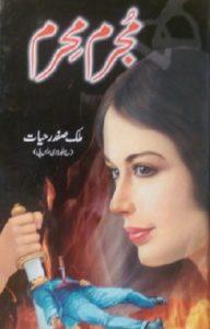 Mujrim Mehram Novel By Malik Safdar Hayat 1