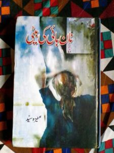 Naan Bai Ki Beti Novel By Aneeza Syed 1