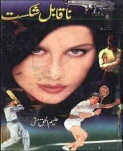 Naqabil e Shikast Novel By Aleem Ul Haq Haqi 1