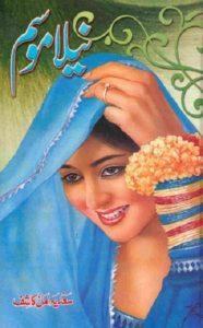 Neela Mausam Novel By Sadia Amal Kashif 1