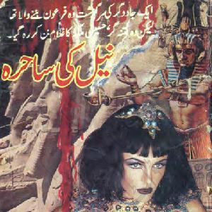 Nile Ki Sahira by Reidar Hygrd 1
