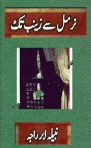 Nirmal Se Zainab Tak By Nabeela Abar Raja 1