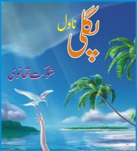 Pagli Novel By Shaukat Thanvi 1