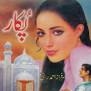 Pukar by Sarfraz Ahmed Rahi 1