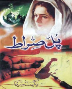 Pul Sirat Novel By Nighat Seema 1