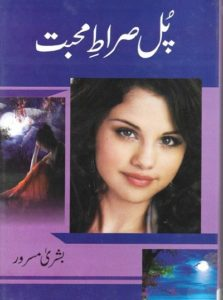Pul Sirat e Mohabbat Novel By Bushra Masroor 1