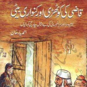 Qazi Ki Kothari Aur Kanwari Beti by Ahmad Yar Khan 1