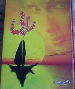 Rabi Novel By Razia Butt 1