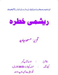 Reshmi Khatra Novel Urdu By Masood Javed 1