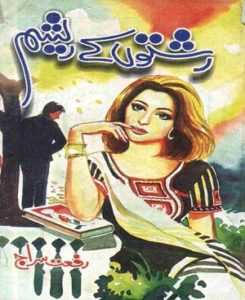 Rishton Kay Resham Novel By Riffat Siraj 1