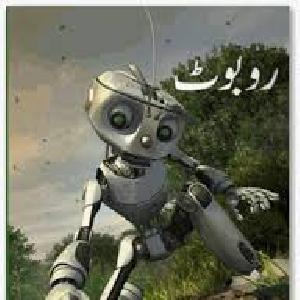 Robot by Anwar Siddique 1
