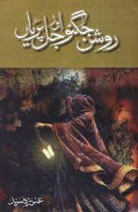 Roshan Jugnoo Aur Jal Pariyan By Aneeza Syed 1