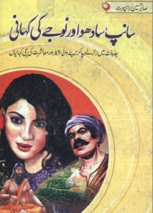 Saanp Sadhu Aur Noje Ki Kahani By Sabir Rajpoot 1