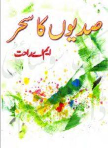 Sadiyon Ka Sehar Novel By MA Rahat 1