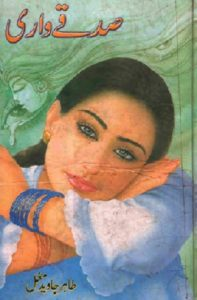Sadqay Wari Novel By Tahir Javed Mughal 1