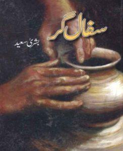 Safal Gar Novel By Bushra Saeed 1
