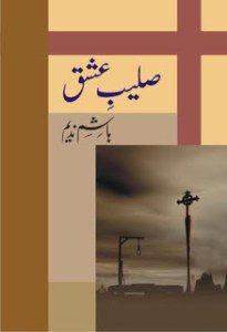 Saleeb E Ishq By Hashim Nadeem 1