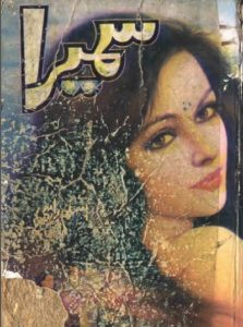 Sameera Novel By Aslam Rahi MA 1