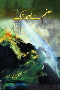 Sanam Se Samad Tak By Kaneez Nabvi 1